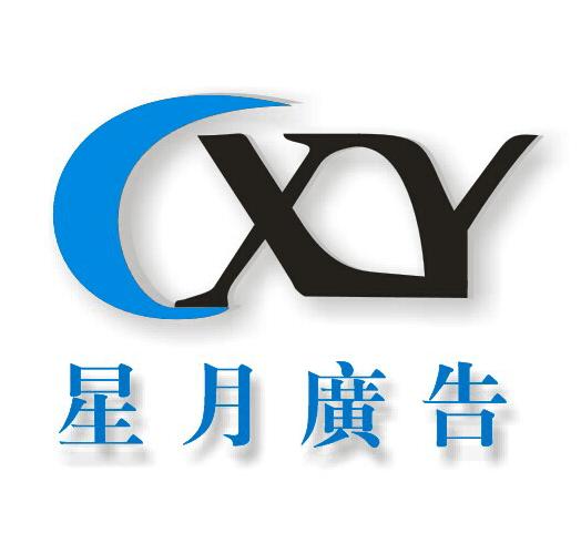 咸安区星月广告设计店